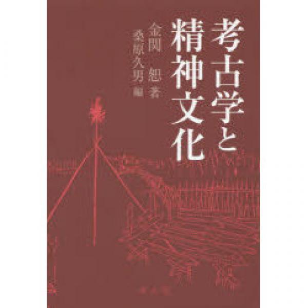 考古学と精神文化/金関恕/桑原久男