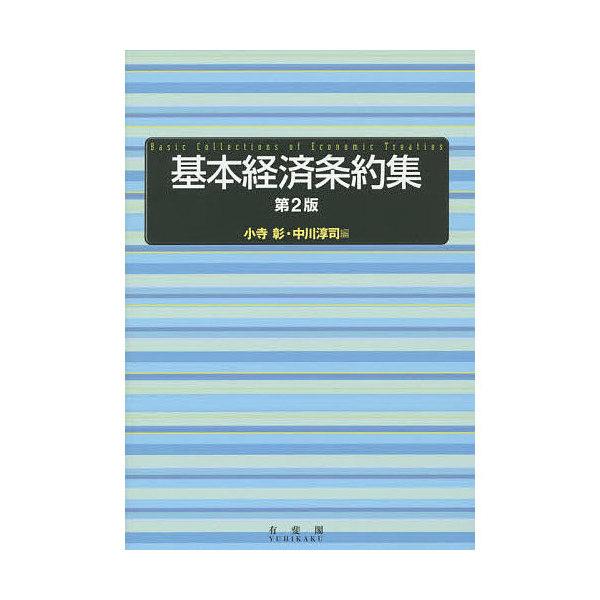 基本経済条約集/小寺彰/中川淳司