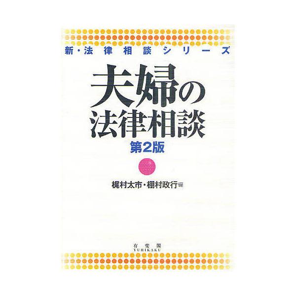 夫婦の法律相談/梶村太市/棚村政行