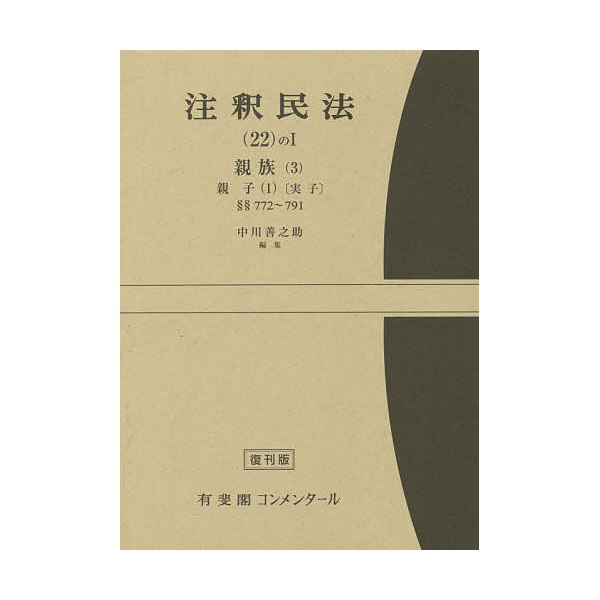 注釈民法 22の1 復刊版/中川善之助