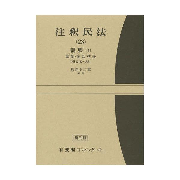 注釈民法 23 復刊版/中川善之助