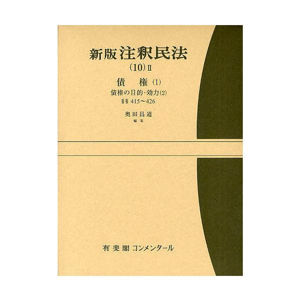 注釈民法 10-2/谷口知平/代表於保不二雄/代表川島武宜