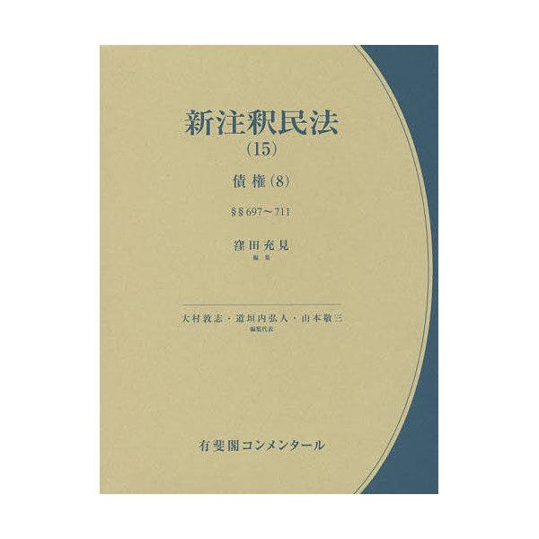 新注釈民法 15/大村敦志/代表道垣内弘人/代表山本敬三