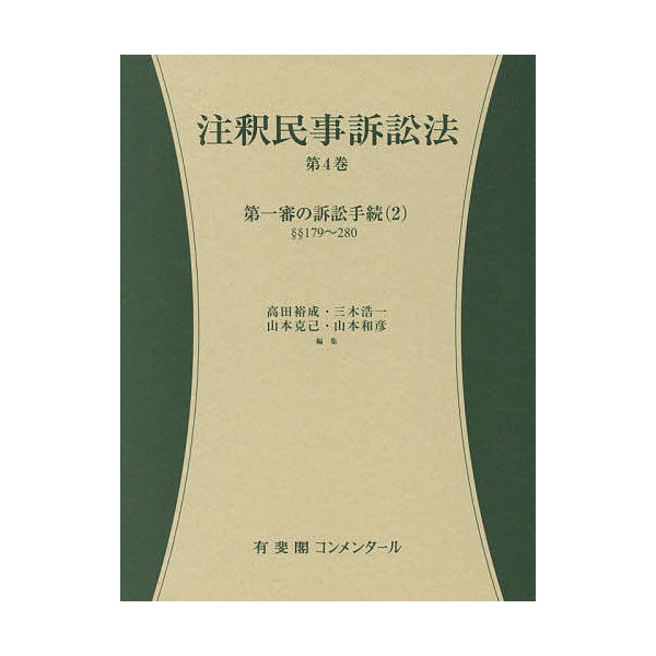 注釈民事訴訟法 第4巻/高田裕成/三木浩一/山本克己