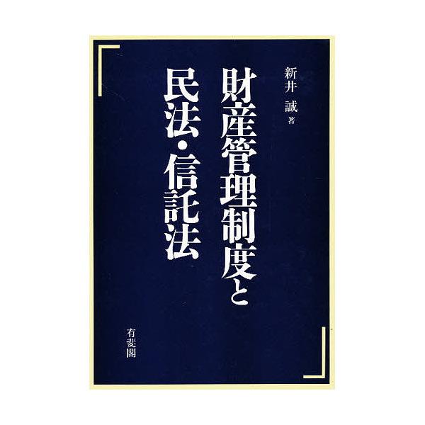 財産管理制度と民法・信託法/新井誠