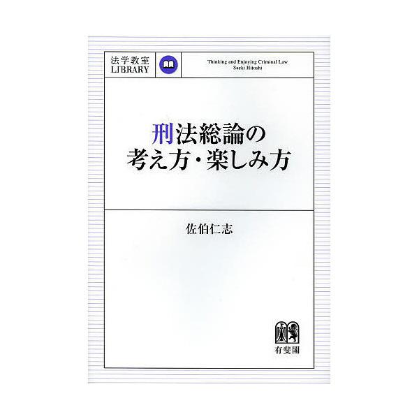 刑法総論の考え方・楽しみ方/佐伯仁志