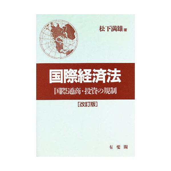 LOHACO - 国際経済法 国際通商・投資の規制/松下満雄 (経済学・経済 ...