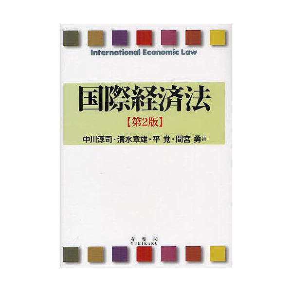 国際経済法/中川淳司/清水章雄/平覚
