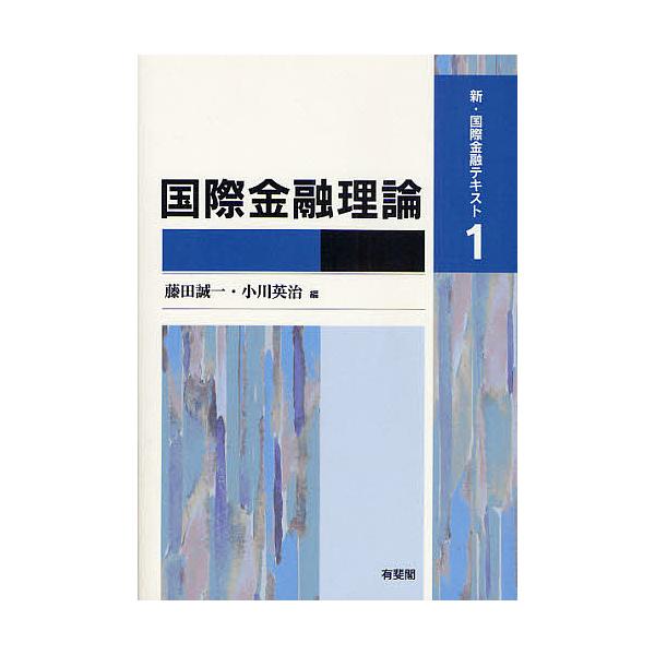 国際金融理論/藤田誠一/小川英治