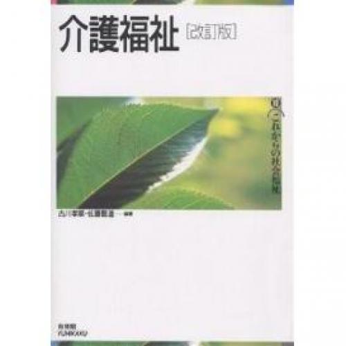 介護福祉/古川孝順/佐藤豊道