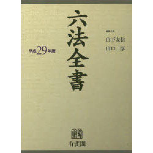 六法全書 平成29年版 2巻セット/山下友信