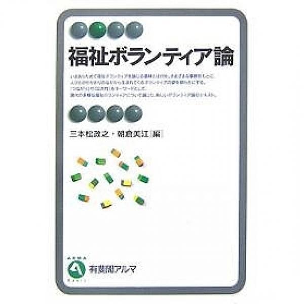 福祉ボランティア論/三本松政之/朝倉美江