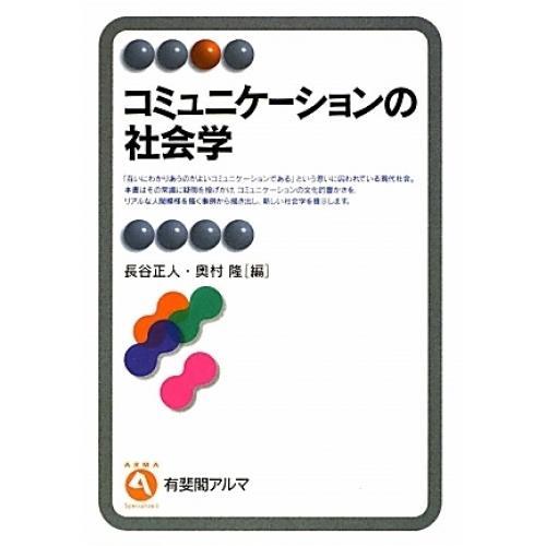 コミュニケーションの社会学/長谷正人/奥村隆