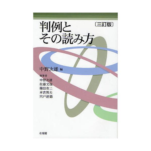 LOHACO - 判例とその読み方 3訂...