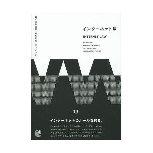 インターネット法/松井茂記/鈴木秀美/山口いつ子