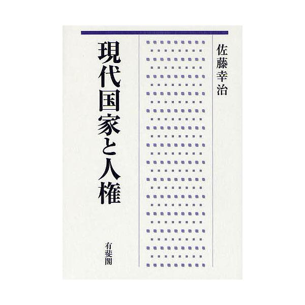現代国家と人権/佐藤幸治