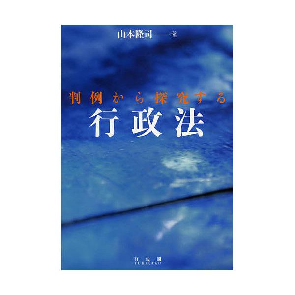 判例から探究する行政法/山本隆司