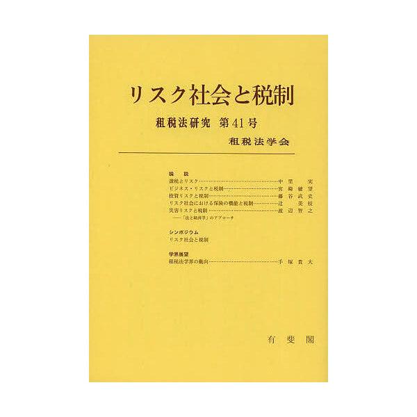 リスク社会と税制/租税法学会