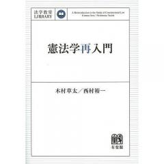 憲法学再入門/木村草太/西村裕一