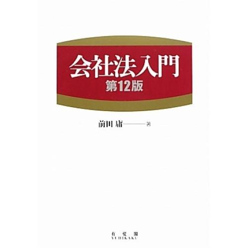 会社法入門/前田庸