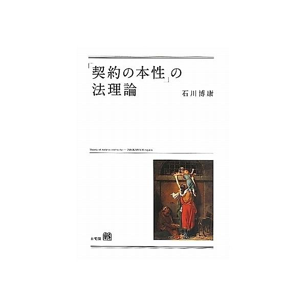 「契約の本性」の法理論/石川博康