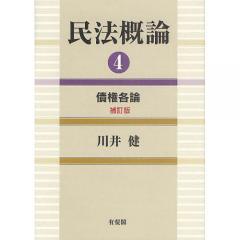 民法概論 4/川井健