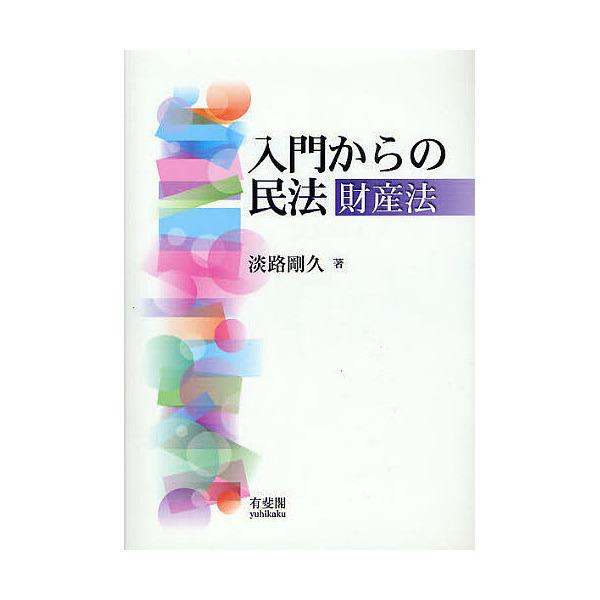 LOHACO - 入門からの民法-財産法/淡路剛久 (法律) bookfan for LOHACO
