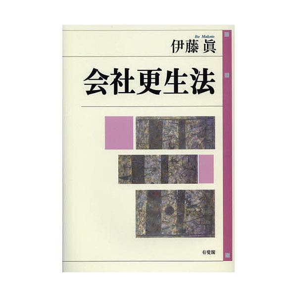 会社更生法/伊藤眞