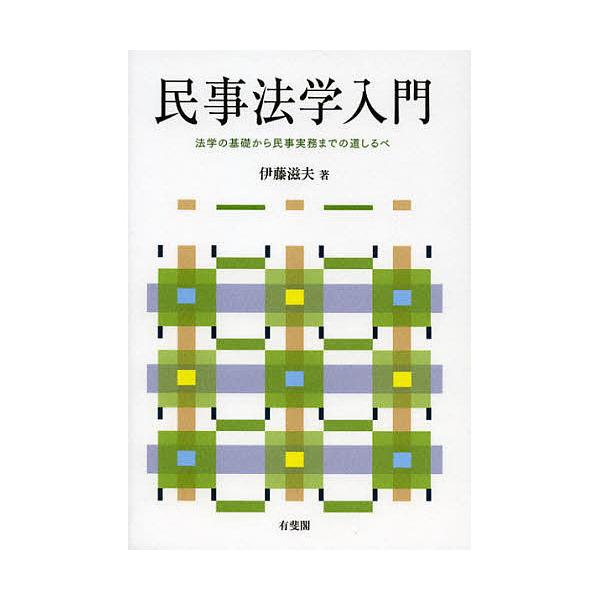 民事法学入門 法学の基礎から民事実務までの道しるべ/伊藤滋夫