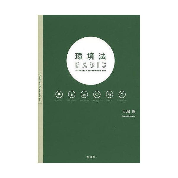環境法BASIC/大塚直