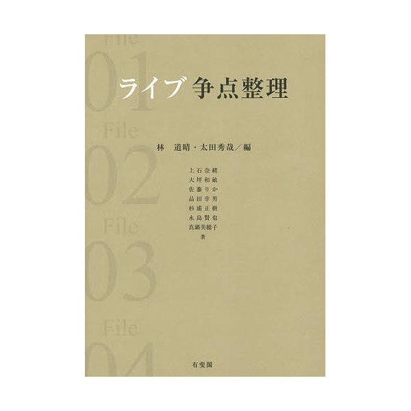 ライブ争点整理/林道晴/太田秀哉/上石奈緒