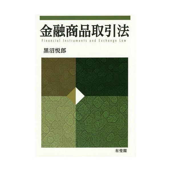 金融商品取引法/黒沼悦郎