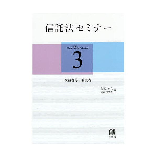 信託法セミナー 3/能見善久/道垣内弘人