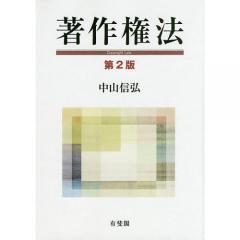 著作権法/中山信弘