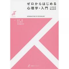ゼロからはじめる心理学・入門 人の心を知る科学/金沢創/市川寛子/作田由衣子