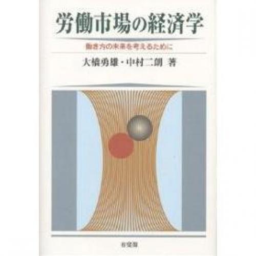 労働市場の経済学 働き方の未来を考えるために/大橋勇雄/中村二朗