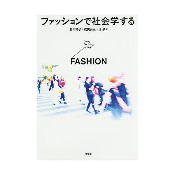 ファッションで社会学する/藤田結子/成実弘至/辻泉