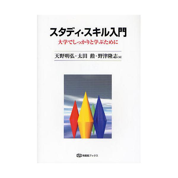 スタディ・スキル入門 大学でしっかりと学ぶために/天野明弘