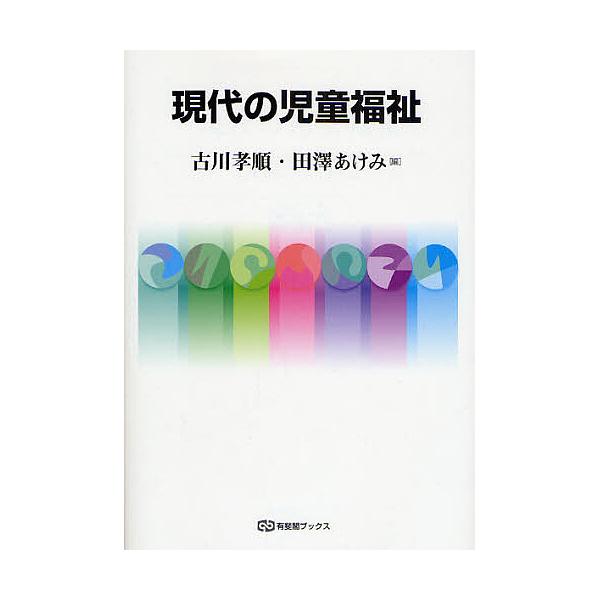 現代の児童福祉/古川孝順/田澤あけみ