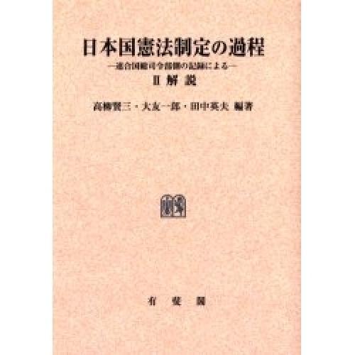 日本国憲法制定の過程 連合国総司令部側の記録による 2 オンデマンド版/高柳賢三/大友一郎