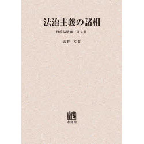 法治主義の諸相 オンデマンド版/塩野宏