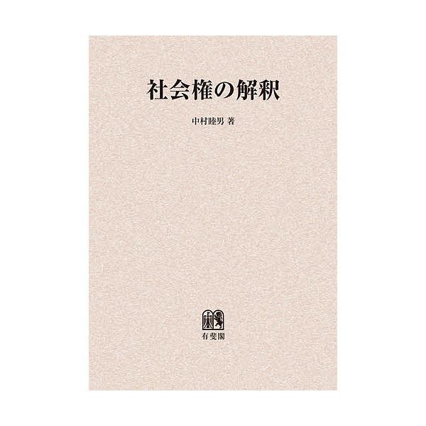 社会権の解釈 オンデマンド版/中村睦男