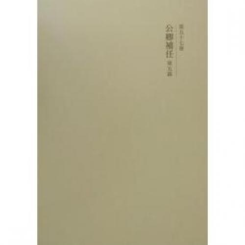 国史大系 第57巻 新装版/黒板勝美
