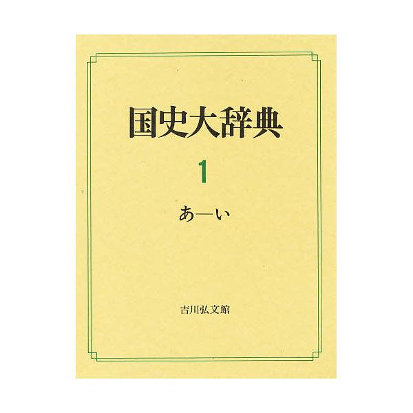国史大辞典 1/国史大辞典編集委員会