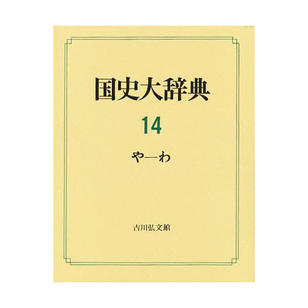 国史大辞典 14/国史大辞典編集委員会