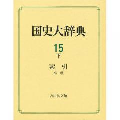 国史大辞典 15下/国史大辞典編集委員会