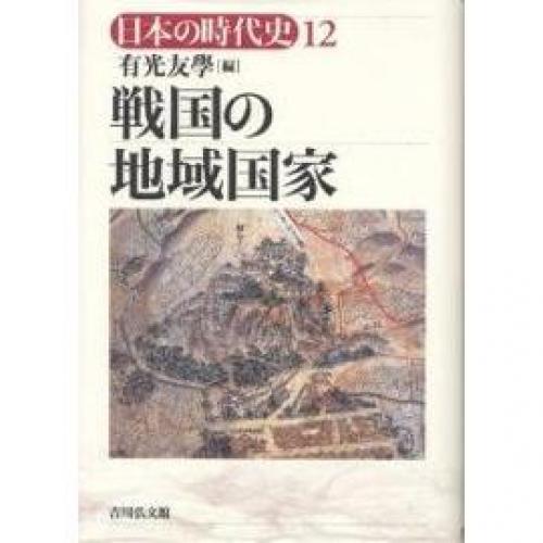 日本の時代史 12/有光友学
