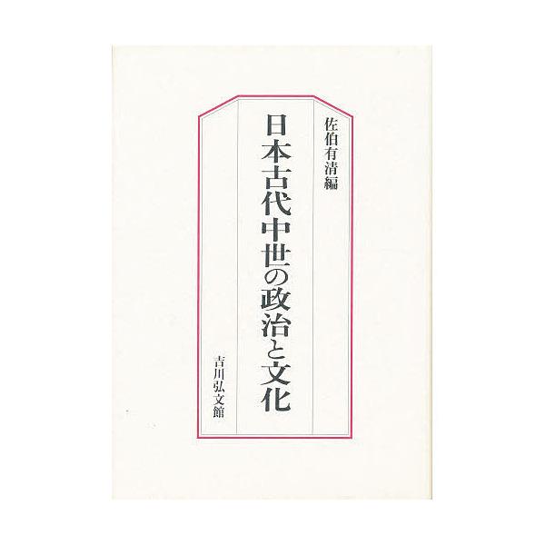 日本古代中世の政治と文化/佐伯有清