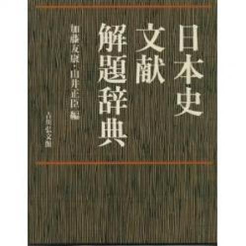 日本史文献解題辞典/加藤友康/由井正臣