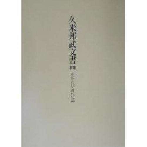 久米邦武文書 4/久米邦武/久米美術館